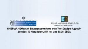 """Ημερίδα για την  """"Ελληνική Επιχειρηματικότητα στην Υπο – Σαχάρια Αφρική"""""""