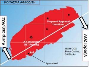Το Κυπριακό κοίτασμα  Αφροδίτη πολύ μεγαλύτερο από την αρχική εκτίμηση