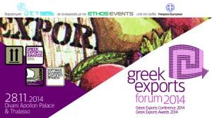 Greek Exports Conference – Greek Exports Awards 2014