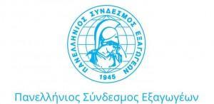 Πανελλήνιος Σύνδεσμος Εξαγωγέων:  Σταθερά πάνω από τα 20 δις ευρώ η αξία των εξαγωγών στο 9μηνο