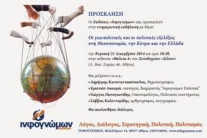 Εκδήλωση: Οι γεωπολιτικές και πολιτικές εξελίξεις στη Μεσοποταμία, την Κύπρο και την Ελλάδα