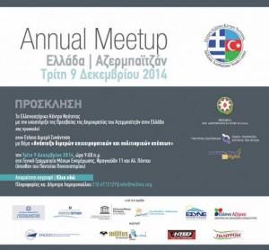 Annual Meetup Ελλάδας – Αζερμπαϊτζάν 9 Δεκεμβρίου 2014