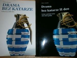 """""""Δράμα χωρίς κάθαρση:Ελληνική κρίση και διεθνείς εξελίξεις 2013-2014″"""