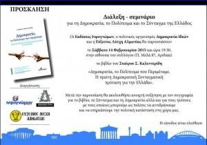Διάλεξη – σεμινάριο για τη Δημοκρατία, το Πολίτευμα και το Σύνταγμα της Ελλάδος
