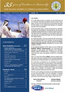 Κυκλοφόρησε το τρίτο τεύχος του Members' Activities Newsletter από το Αραβο-Ελληνικό Επιμελητήριο