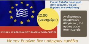 Youth Business Network: Η Ελλάδα πρέπει να μείνει στην Ευρωπαϊκή Ένωση!