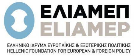 Εκδήλωση ΕΛΙΑΜΕΠ: Η Τουρκία στην «νέα» εποχή Ερντογάν