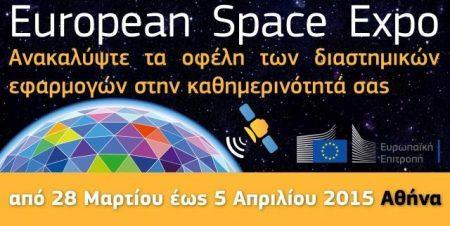 Ευρωπαϊκή Έκθεση Διαστήματος : 28 Μαρτίου – 5 Απριλίου Πλατεία Συντάγματος