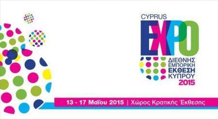 Διεθνής Εμπορική Έκθεση Κύπρου –  ΕXPO CYPRUS 2015