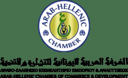 Κυκλοφορεί το νέο Newsletter που εκδίδει το Αραβο-Ελληνικό Επιμελητήριο