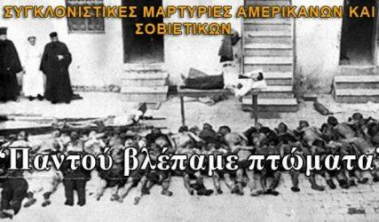 Η θλίψη της συνεχιζόμενης άρνησης της Γενοκτονίας