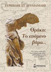 """Το """"επόμενο βήμα"""" για τη Θράκη και τον Ευρυπίδη Στυλιανίδη…"""