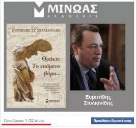 """Στις 25 Μαϊου η παρουσίαση του """"επόμενου βήματος"""" για την Θράκη από τον Ευρ. Στυλιανίδη"""