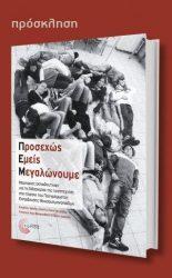 """""""Μια άλλη εκπαίδευση για τα παιδιά της μειονότητας στη Θράκη"""""""