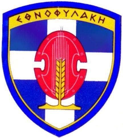 ethnofylaki2