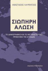 Σιωπηρή Άλωση: Ένα βιβλίο για το Δημογραφικό και το Μεταναστευτικό πρόβλημα της Ελλάδας