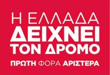 Bankingnews.gr: Στα δύο χρόνια ΣΥΡΙΖΑ η εθνική οικονομία ζημιώθηκε 200 δισ. ευρώ