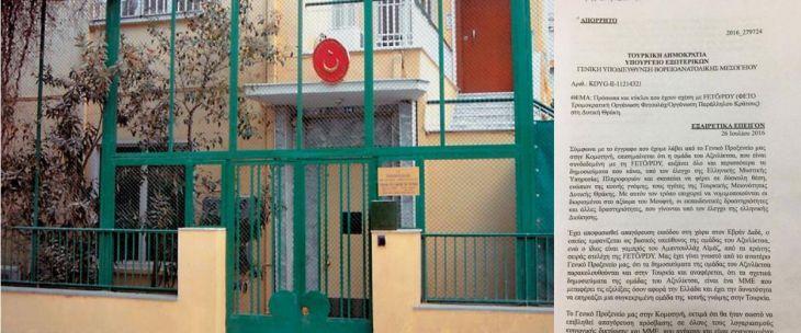 2e691f4e401 Έτσι φακελώνει μέλη της μειονότητας το Τουρκικό Προξενείο » Via ...