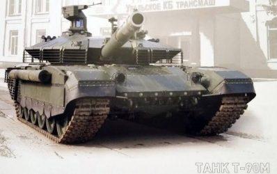 Το 2018 παραλαμβάνονται από τον Ρωσικό Στρατό τα πρώτα άρματα μάχης T-90M