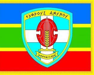 Το Δ΄Σώμα Στρατού τίμησε τους Εθνοφύλακες της Θράκης!