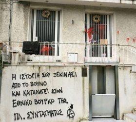 Επίθεση Αντιεξουσιαστών με κόκκινες μπογιές στο σπίτι του Μίκη Θεοδωράκη