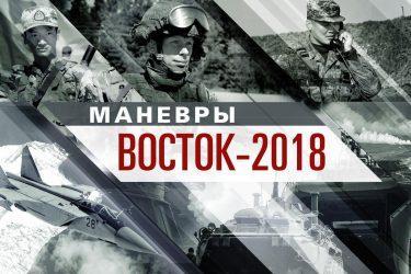 Κοινή άσκηση Κίνας – Ρωσίας με 300.000 στρατιώτες(video)