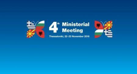 Τέταρτη υπουργική συνάντηση Ελλάδας, Αλβανίας, Βουλγαρίας και ΠΓΔΜ