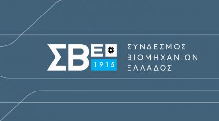 ΣΒΕ – Απαραίτητη η υπογραφή «Σύμβασης Αποφυγής Διπλής Φορολογίας» μεταξύ Ελλάδας και Βόρειας Μακεδονίας
