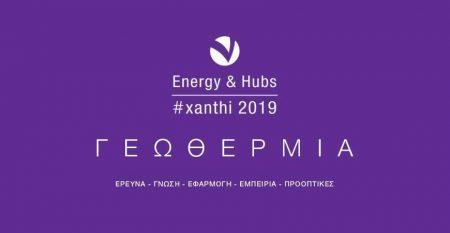 Η Γεωθερμία και ο ρόλος της στην Ενέργεια στο 1ο Energy & Hubs #xanthi 2019