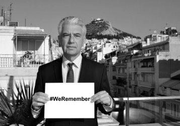 Γερμανική Πρεσβεία για την Ημέρα Μνήμης του Ολοκαυτώματος: WeRemember