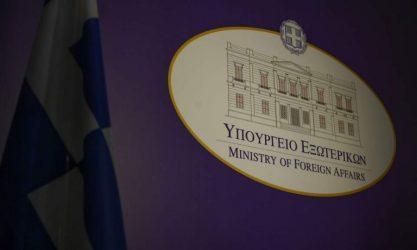 ΥΠΕΞ: Η Ελλάδα καταδικάζει τις επιθέσεις εναντίον στόχων εντός της Σαουδικής Αραβίας