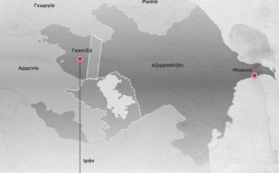 Γιατί οι επιθέσεις επικεντρώνονται στην πόλη Γκάντζα του Αζερμπαϊτζάν