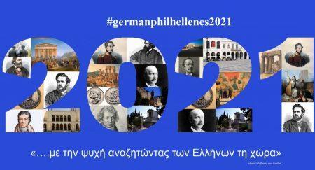 Η Γερμανική πρεσβεία τιμά το 1821 παρουσιάζοντας 21 πρόσωπα του γερμανικού Φιλελληνισμού