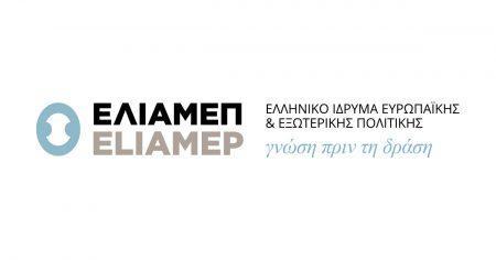 ΕΛΙΑΜΕΠ: Απάντηση σε δημοσίευμα ιστοσελίδας για υποτιθέμενη «διαρροή» «απόρρητης έκθεσης» του ΕΛΙΑΜΕΠ το 2010