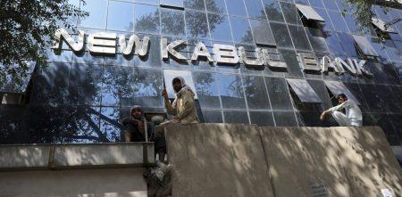 Αφγανιστάν: Οδηγίες επαναλειτουργίας στις ιδιωτικές τράπεζες