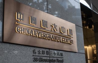 ΔΝΤ: Η Κίνα έχει εργαλεία για να αποτρέψει το ενδεχόμενο τα προβλήματα της Evergrande να μετατραπούν σε «συστημική κρίση»
